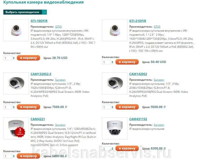 Системы видеонаблюдения: видеооборудование, видеокамеры, объективы, подсветки, усилители, преобразователи, грозозащита - фото pic_42b632b78d45fac_700x3000_1.jpg