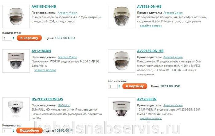 Системы видеонаблюдения: видеооборудование, видеокамеры, объективы, подсветки, усилители, преобразователи, грозозащита - фото pic_4a62f813ae0afc4_700x3000_1.jpg