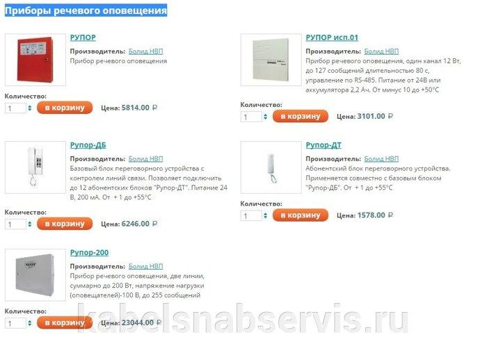 Приборы речевого оповещения - фото pic_1a1ef4647f6efb6_700x3000_1.jpg