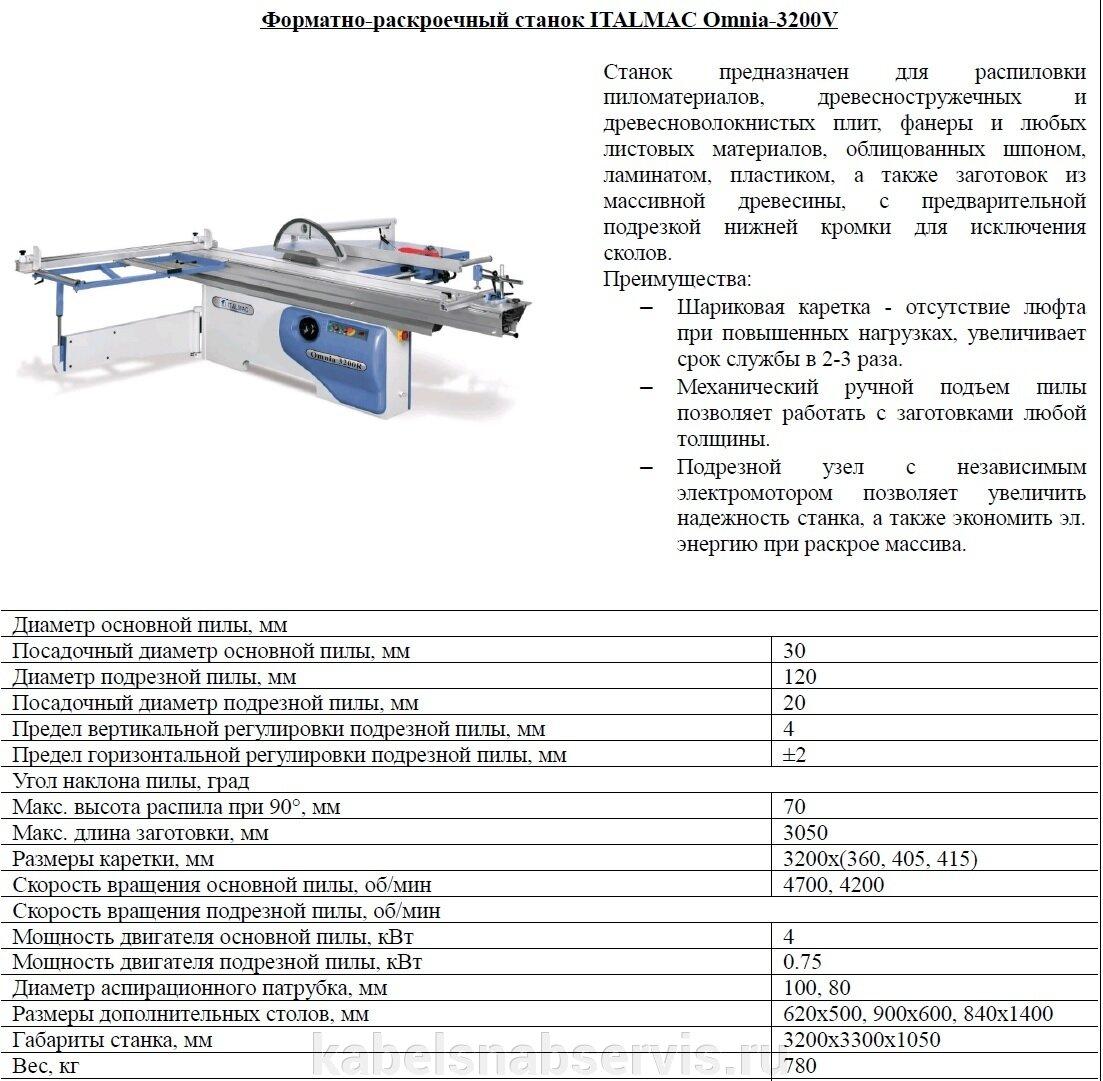 Форматно-раскроечный станок Omnia 3200 V - фото pic_bc685f233d99802c9be78ea5d5244623_1920x9000_1.jpg