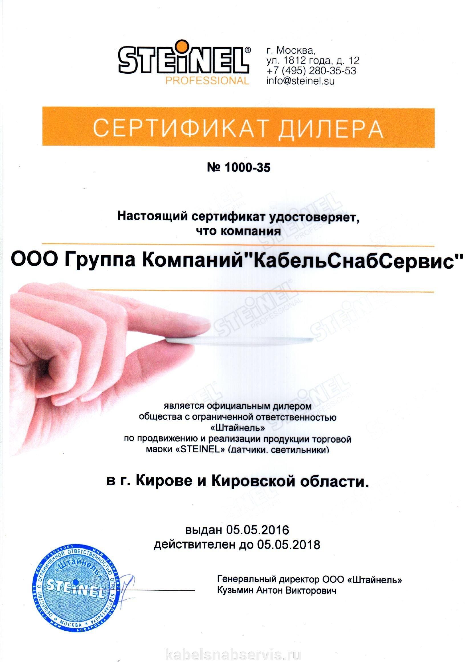 Сертификаты компании - фото pic_03e90098282394f_1920x9000_1.jpg