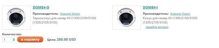 Системы видеонаблюдения: видеооборудование, видеокамеры, объективы, подсветки, усилители, преобразователи, грозозащита - фото pic_bbf4b523137b7e9_700x3000_1.jpg