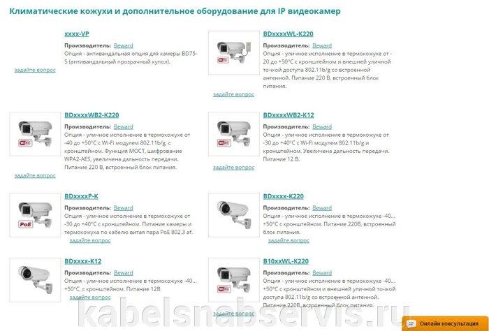 Системы видеонаблюдения: видеооборудование, видеокамеры, объективы, подсветки, усилители, преобразователи, грозозащита - фото pic_4cca3c5e7777a76_700x3000_1.jpg