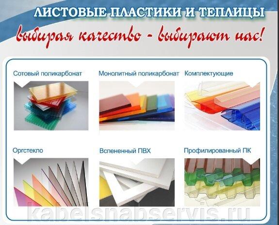 Монолитный поликарбонат - фото pic_ffcbd68a62e9401d5b850685c57f8e21_1920x9000_1.jpg