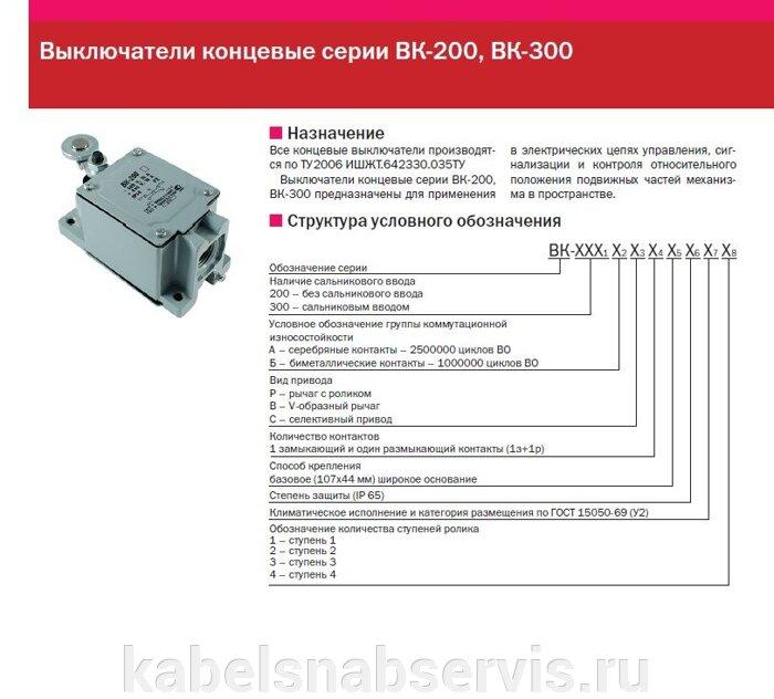 Концевые выключатели ВК - фото pic_63d972382d1f747_700x3000_1.jpg
