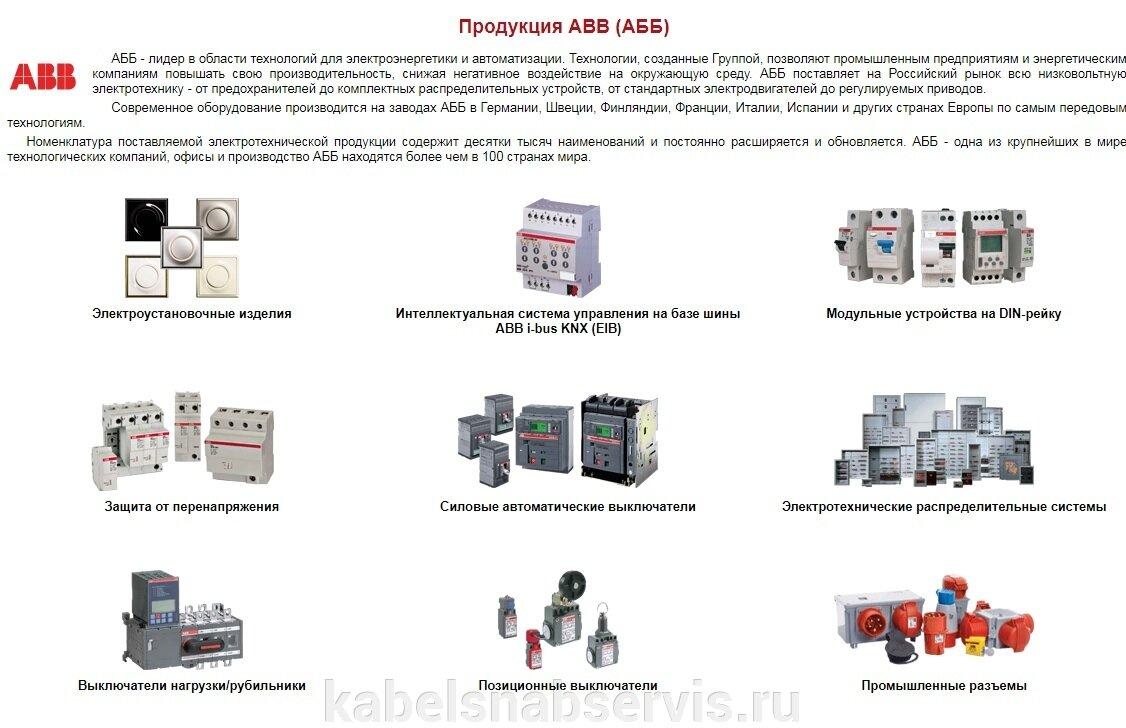 Низковольтное оборудование (ABB, Weidmüller, Phoenix Contact, Schneider Electric, ПРОВЕНТО, Hensel, Pfannenberg, Tekfor) - фото pic_ec1d326ee86fb9cf7b1f8043ba693009_1920x9000_1.jpg