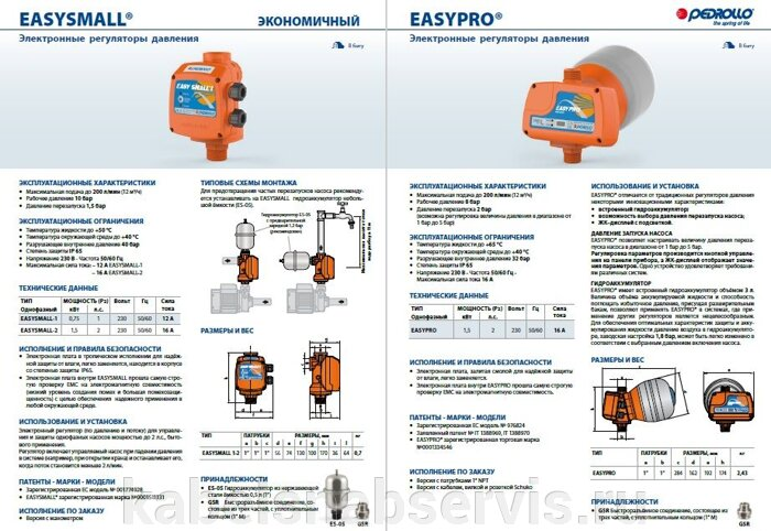 Автоматические станции повышения давления Pedrollo - фото pic_9d18d0127fe1faa_700x3000_1.jpg