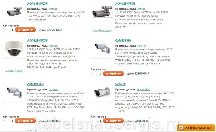 Системы видеонаблюдения: видеооборудование, видеокамеры, объективы, подсветки, усилители, преобразователи, грозозащита - фото pic_b507822bfdd6652_700x3000_1.jpg
