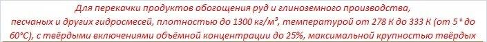 Насосы песковые пульповые горизонтальные AC 5x4x14 (3x3x10) SRL-C Goulds Pumps - фото pic_20c0354cc30eeaae5280a72690d2e996_1920x9000_1.jpg