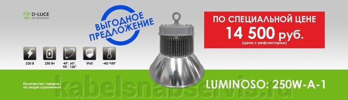 Luminoso – промышленные лампы и светильники - фото 20