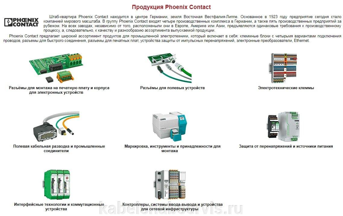Низковольтное оборудование (ABB, Weidmüller, Phoenix Contact, Schneider Electric, ПРОВЕНТО, Hensel, Pfannenberg, Tekfor) - фото pic_7d7d497f161ac8dacd8840ffdc6a0d4c_1920x9000_1.jpg