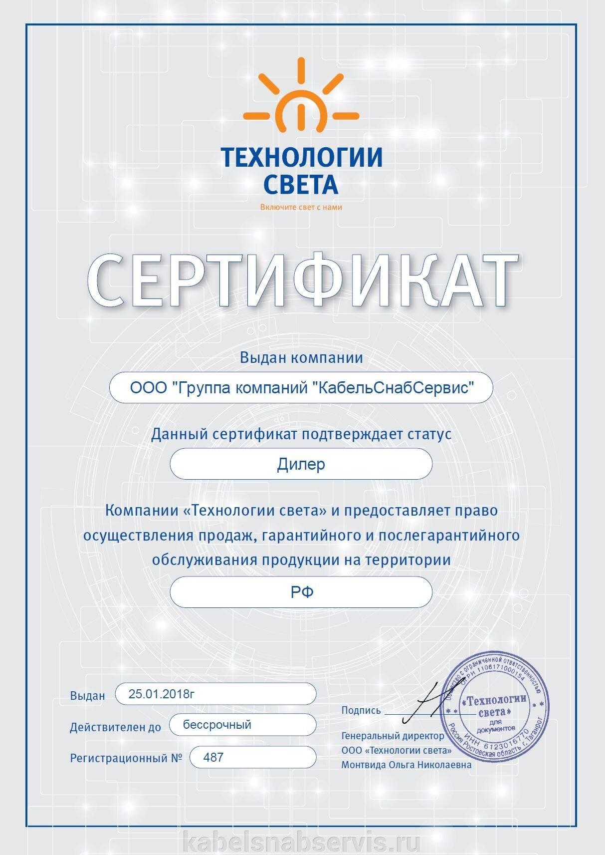 Сертификаты компании - фото pic_9836df4e7b14e95_1920x9000_1.jpg