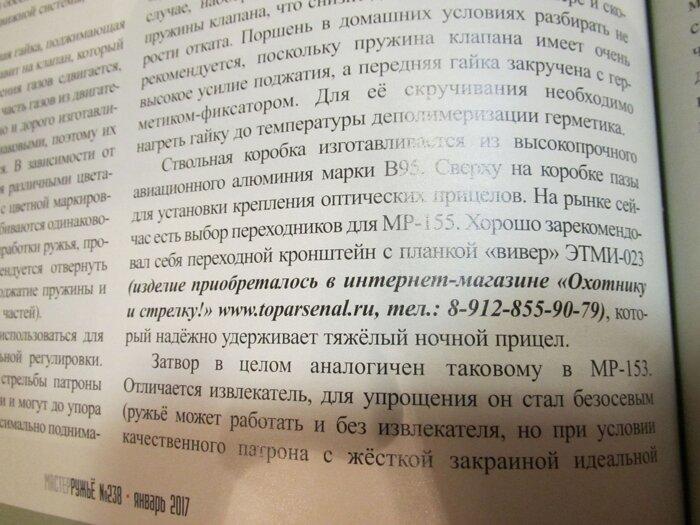 Статья о кронштейне ЭТМИ-023
