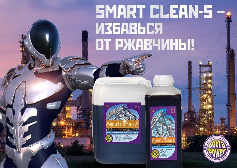 Мир Очистителей - фото Мир очистителей