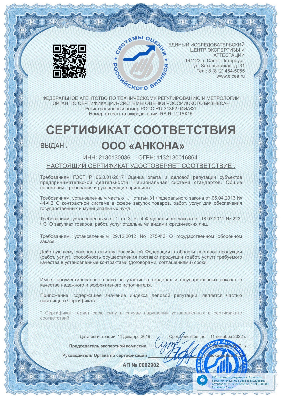 Сертификат Система Оценки Российского Бизнеса - фото pic_9bd11375e29f7b3b4f59b71dba6c221f_1920x9000_1.jpg