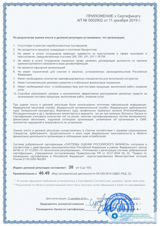 Сертификат Система Оценки Российского Бизнеса - фото pic_0506556f2f69341e1b7fb49dea5d894b_1920x9000_1.jpg