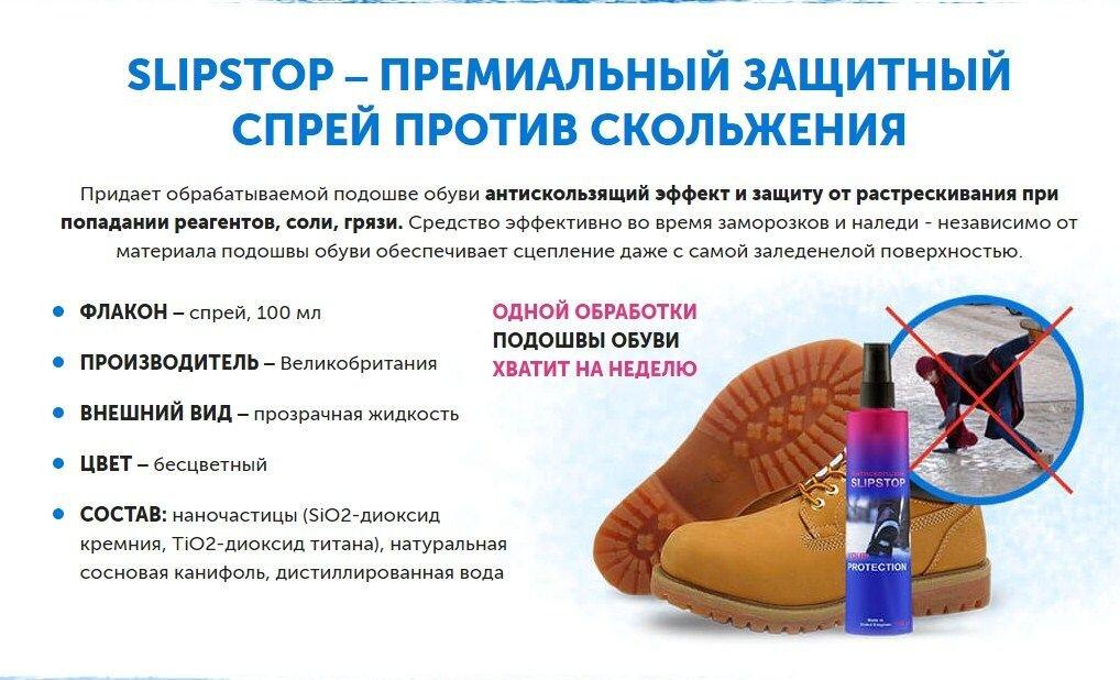 SlipStop - антискользящий спрей для обуви в Вихоревке