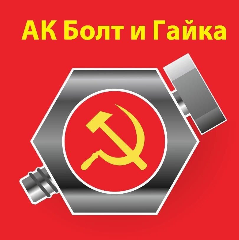 Союз рабочих и крестьян!