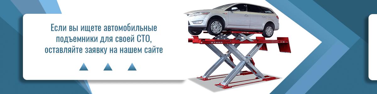 AVTO-PLAN - фото Если вы ищете автомобильные подъемники для своей СТО, оставляйте заявку на нашем сайте.