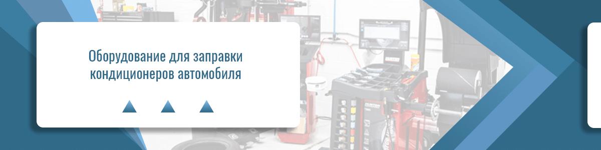Оборудование для заправки кондиционеров автомобиля - фото pic_e11a00cd8b69f2c2224da48719984d18_1920x9000_1.png