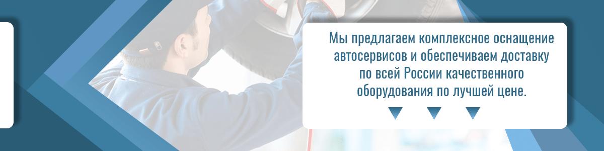Мы предлагаем комплексное оснащение автосервисов и обеспечиваем доставку по всей России качественного оборудования по лучшей цене.
