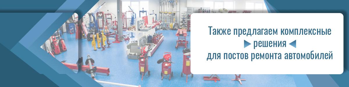 AVTO-PLAN - фото Также предлагаем комплексные решения для постов ремонта автомобилей.