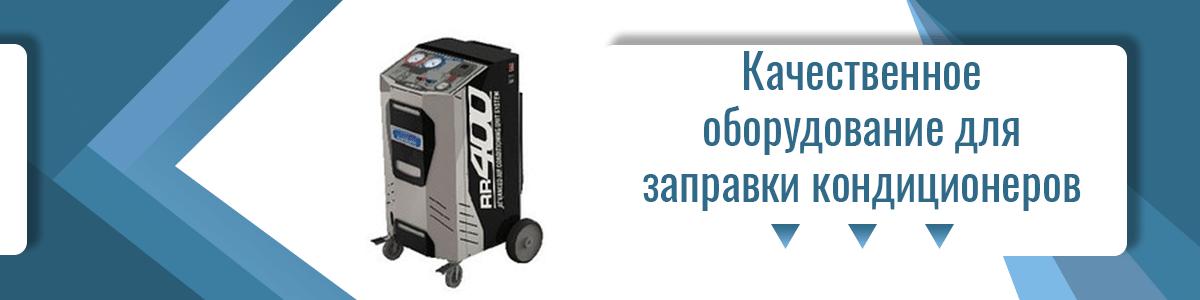 Качественное оборудование для заправки кондиционеров ТС