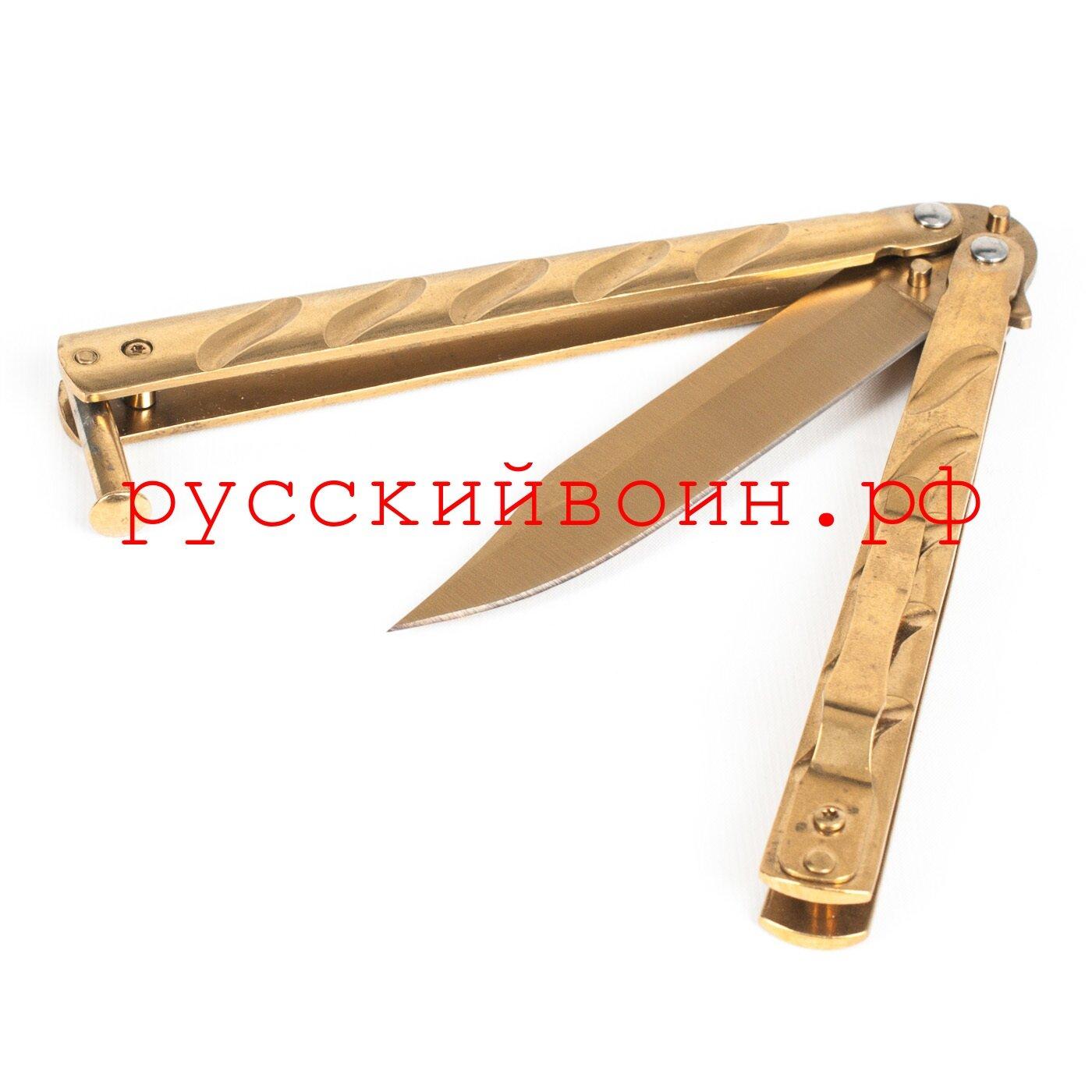 Нож-бабочка Золото