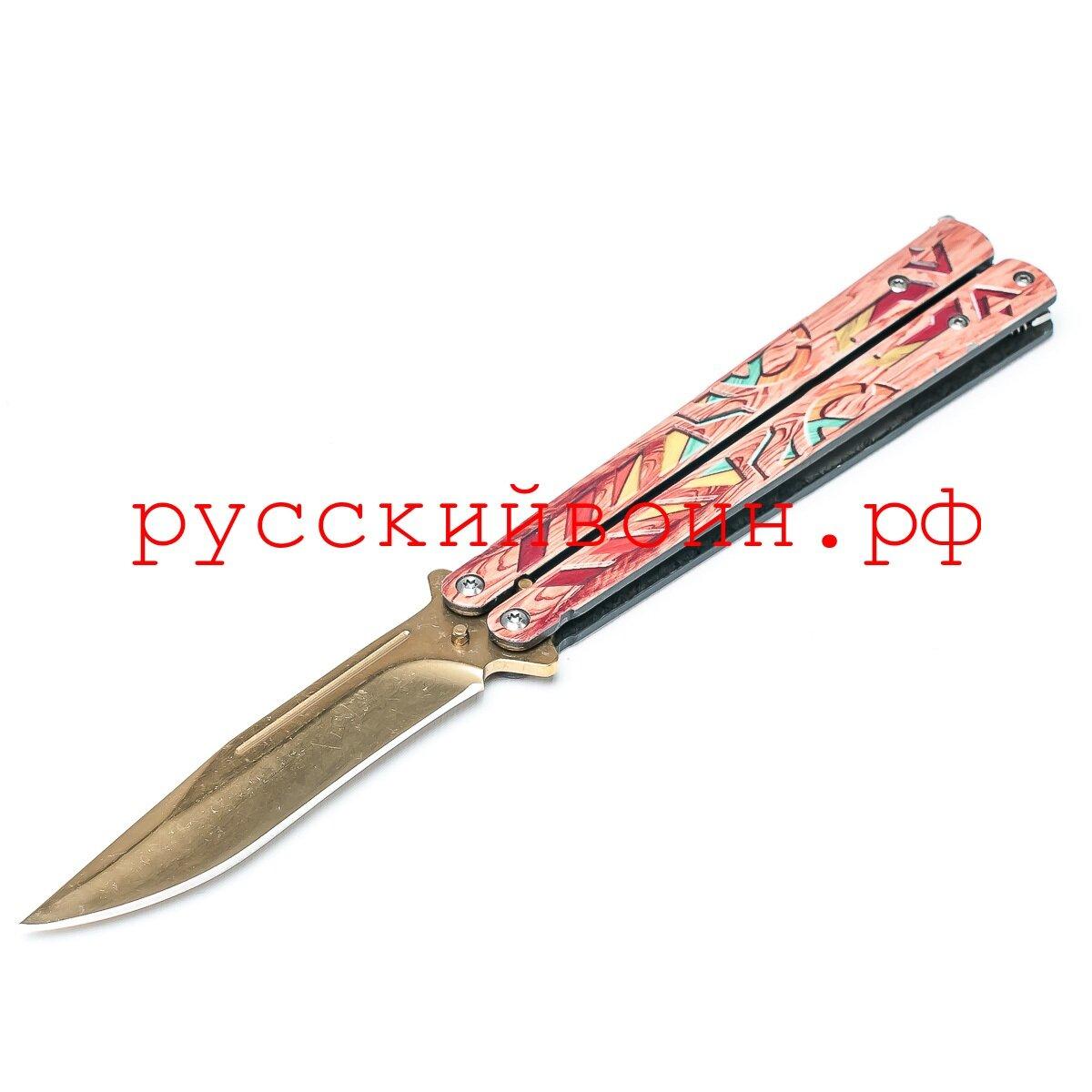 Нож-бабочка Золотой Ацтек