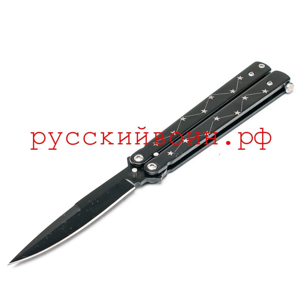 Нож-бабочка Звездочет