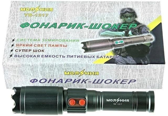 Электрошокер-фонарь Молния YB-1317