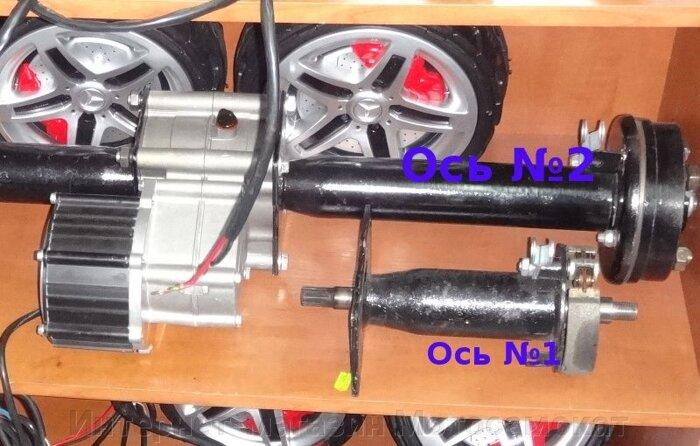 Мост электрический, с дифференциалом, 24В 350ВТ для электромобилей и трициклов