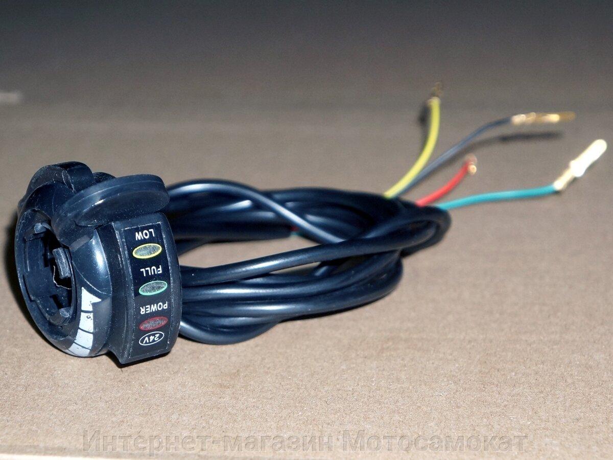 Курок газа с индикацией 24 вольта (SLA, свинец) - фото Курок газа с индикацией 24 вольта (SLA, свинец) для электро- самоката, велосипеда, скутера.