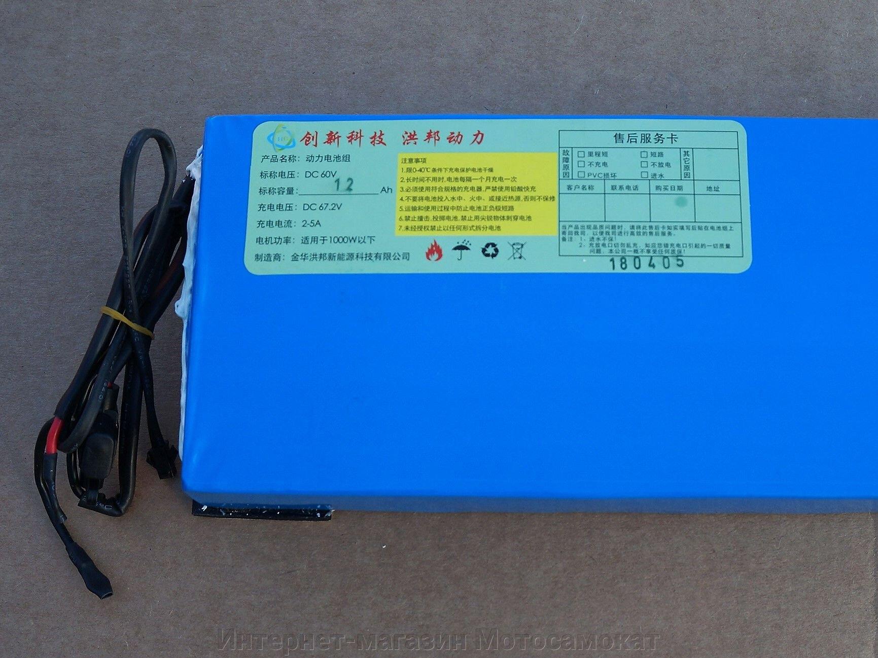 Аккумулятор Li-ion 60v 12Ah для электросамоката Citycoco, seev, woqu, scrooser