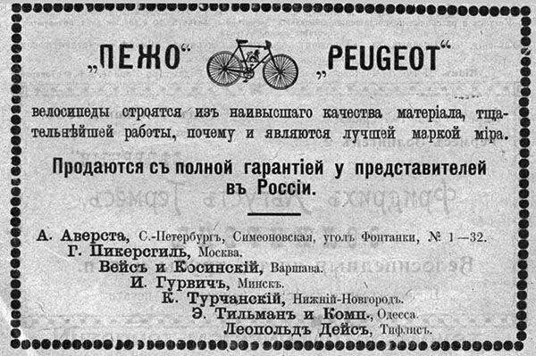 Продажа велосипедов Пежо в России