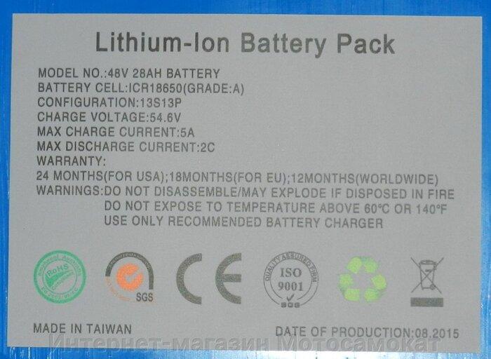 Литиевый аккумулятор L-Ion (Li-NCM) 48v 28Ah для электросамоката