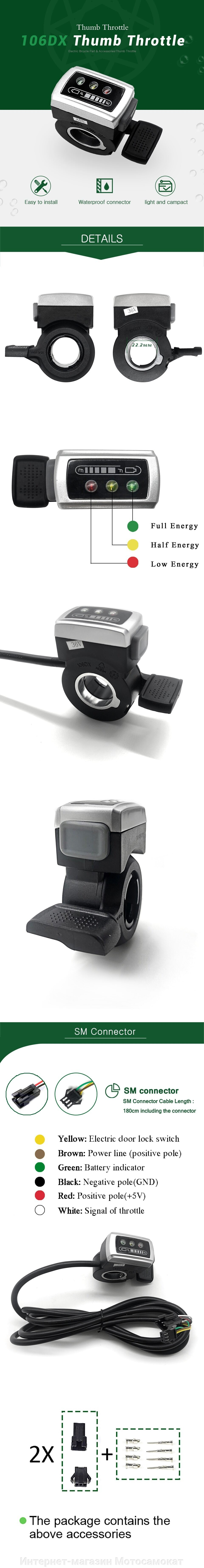 Курок газа с индикацией 48 вольта (Li-Ion) для электро- самоката, велосипеда, скутера.