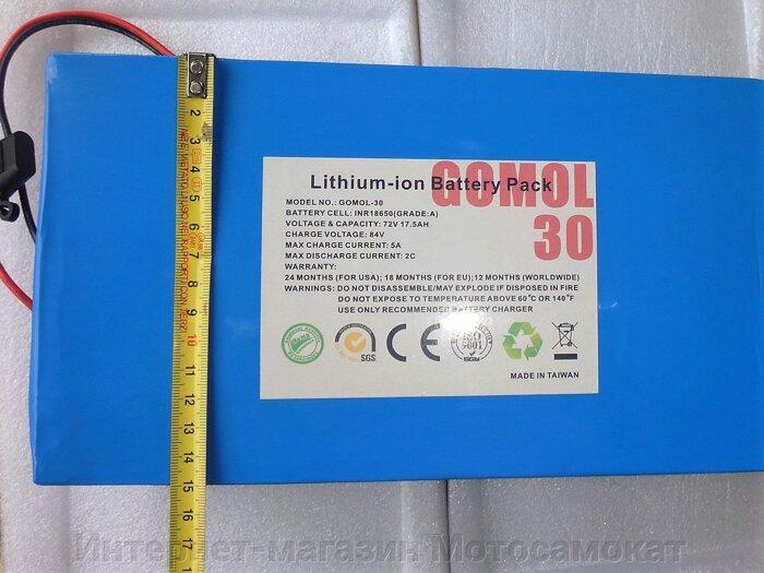 Литий ионный аккумулятор 72 Вольта, 17.5 Ач для электровелосипеда или электросамоката (Li-ion 72V 17,5AH 20s7p). - фото Литий ионный аккумулятор 72 Вольта, емкость 17,5 Ампер*часов для электровелосипеда или электросамоката (Li-ion 72V 17,5AH 20s7p).