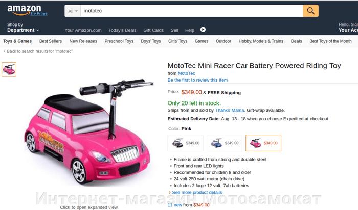 Цена на электромобиль на Амазоне