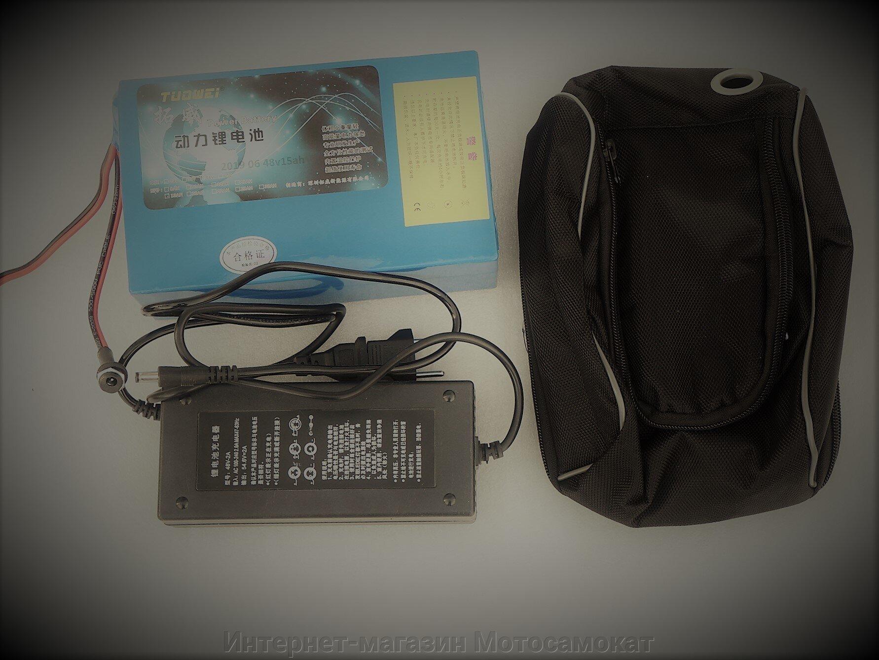 Li-Ion 48v 15Ah аккумулятор для электровелосипеда + сумка в подарок.