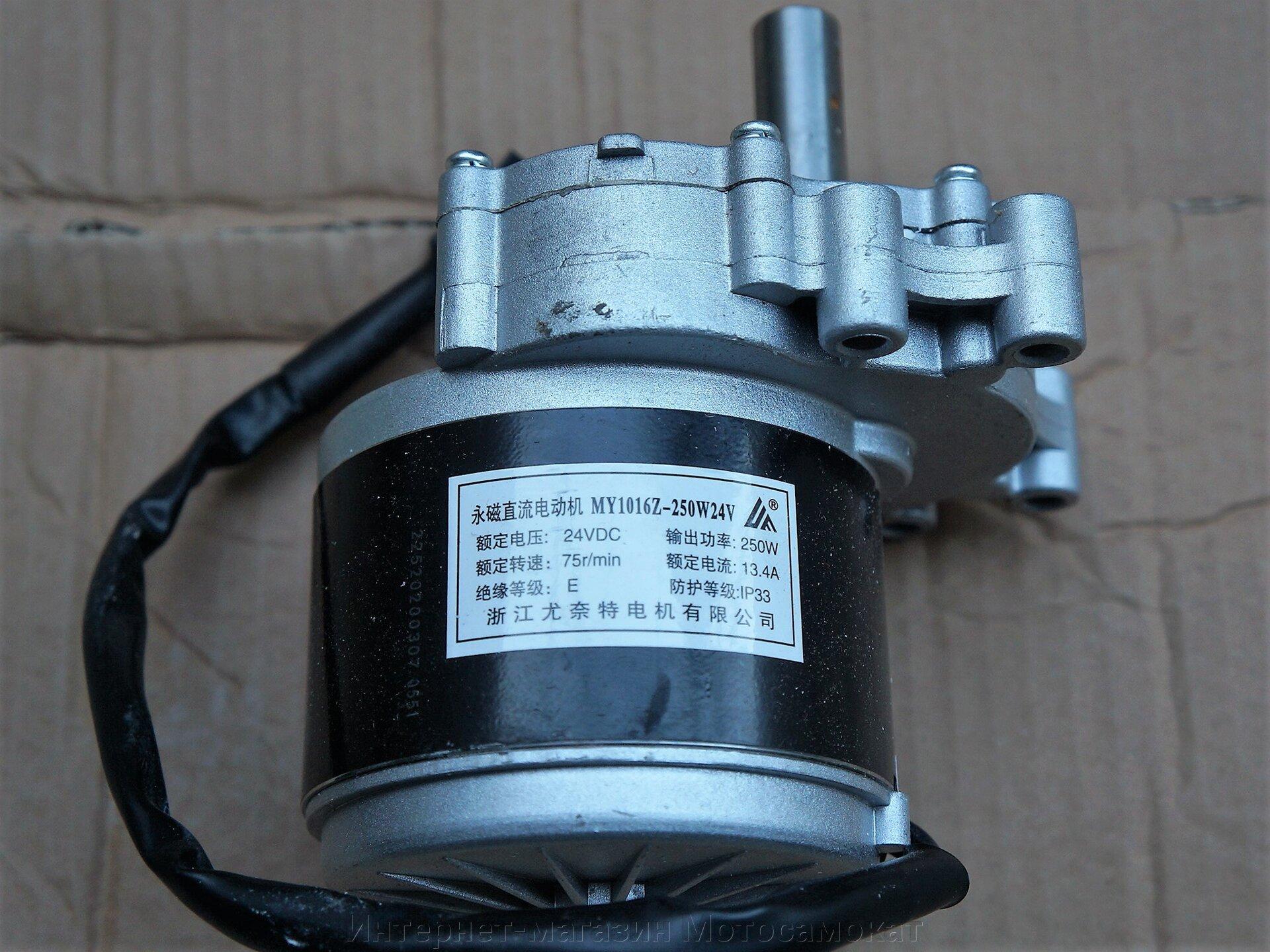 """Электромотор 24 Вольт 350Ватт """"MY 1016Z"""" для инвалидной каляски."""