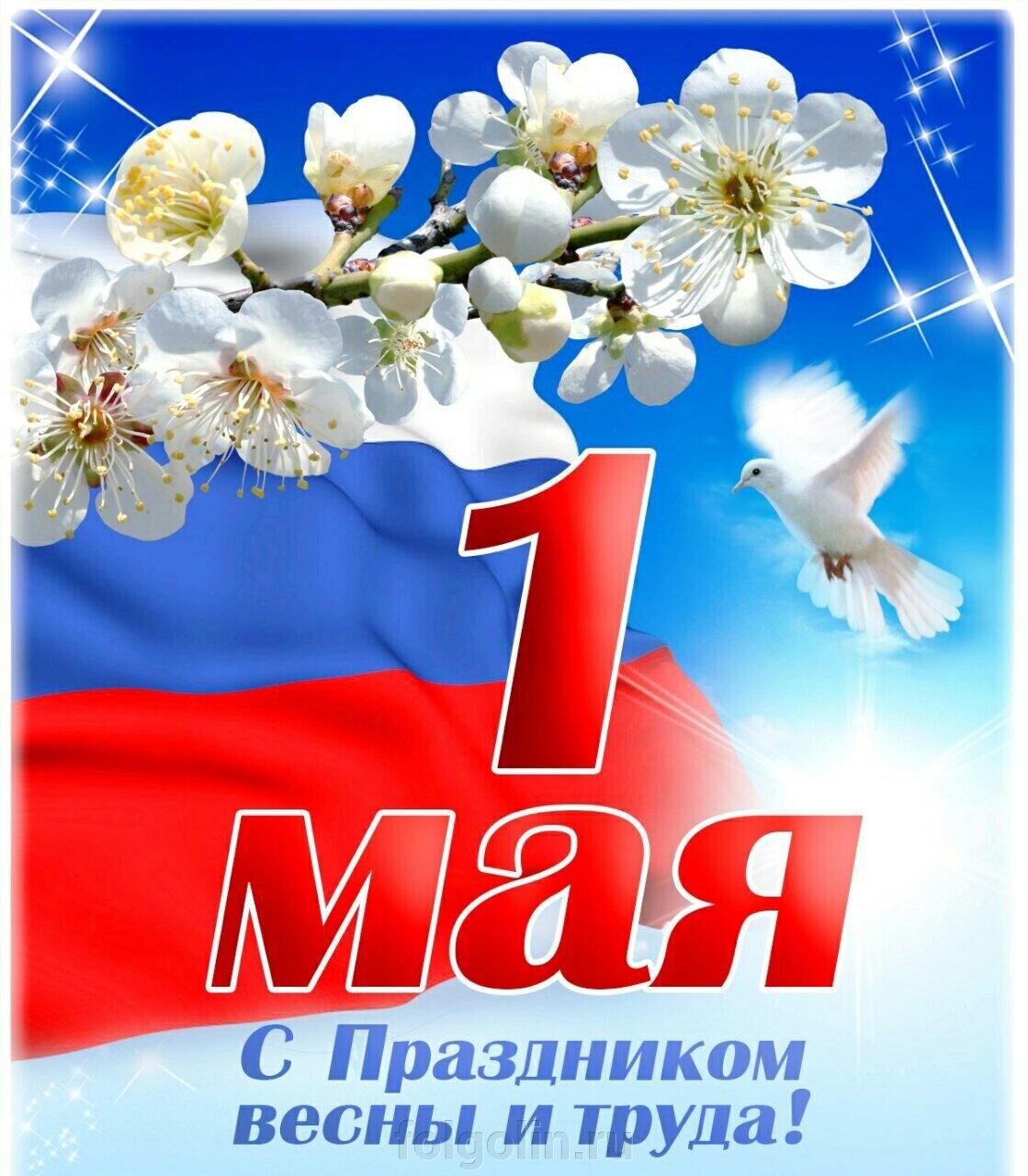 Работа офиса в майские праздники. - фото pic_b1751d1859652a62c4aed314520d58ef_1920x9000_1.jpg