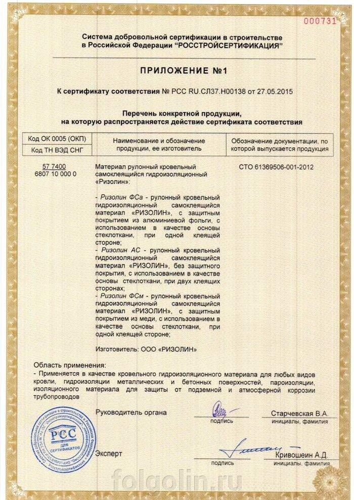 Сертификаты - фото pic_39656cc838e20f0_700x3000_1.jpg