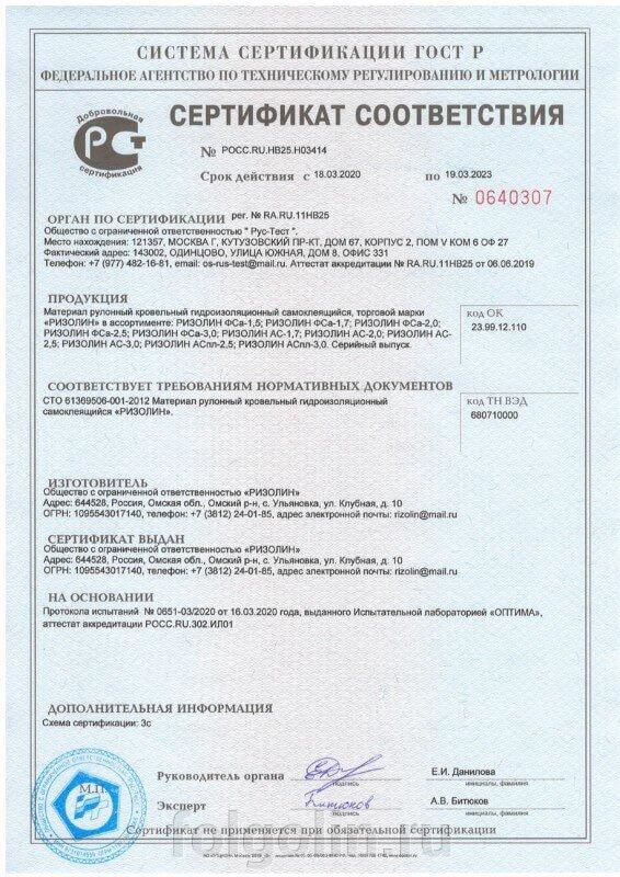 Сертификаты - фото pic_304511517720cd53e03c2b9b703c01f8_1920x9000_1.jpg