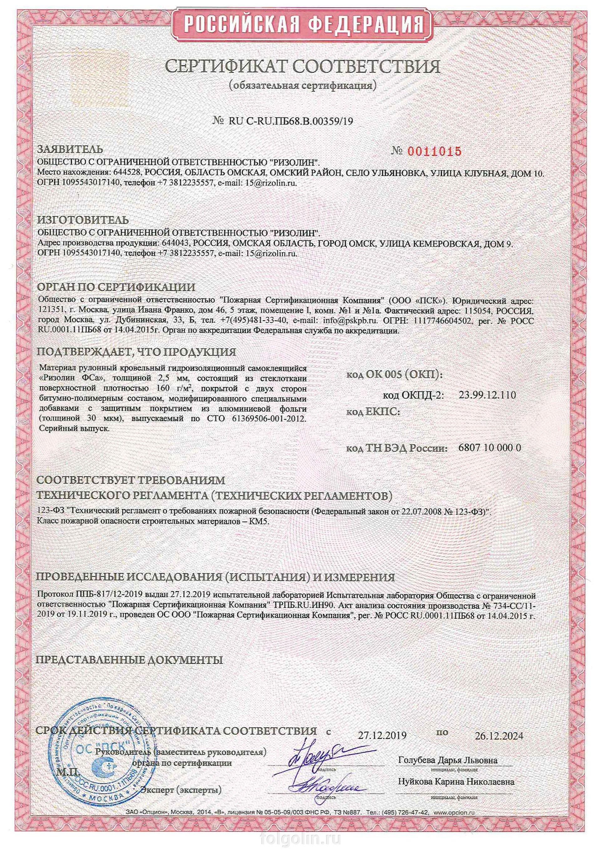 Сертификаты - фото pic_c1bd6f4da2fe12e94b97b4e73f4545b3_1920x9000_1.jpg