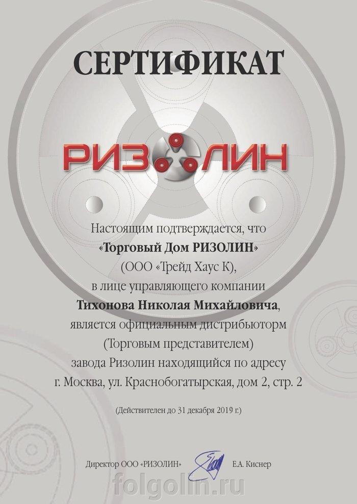 Сертификаты - фото pic_ba4d9afbebefb8dcade87fbd1ad849de_1920x9000_1.jpg