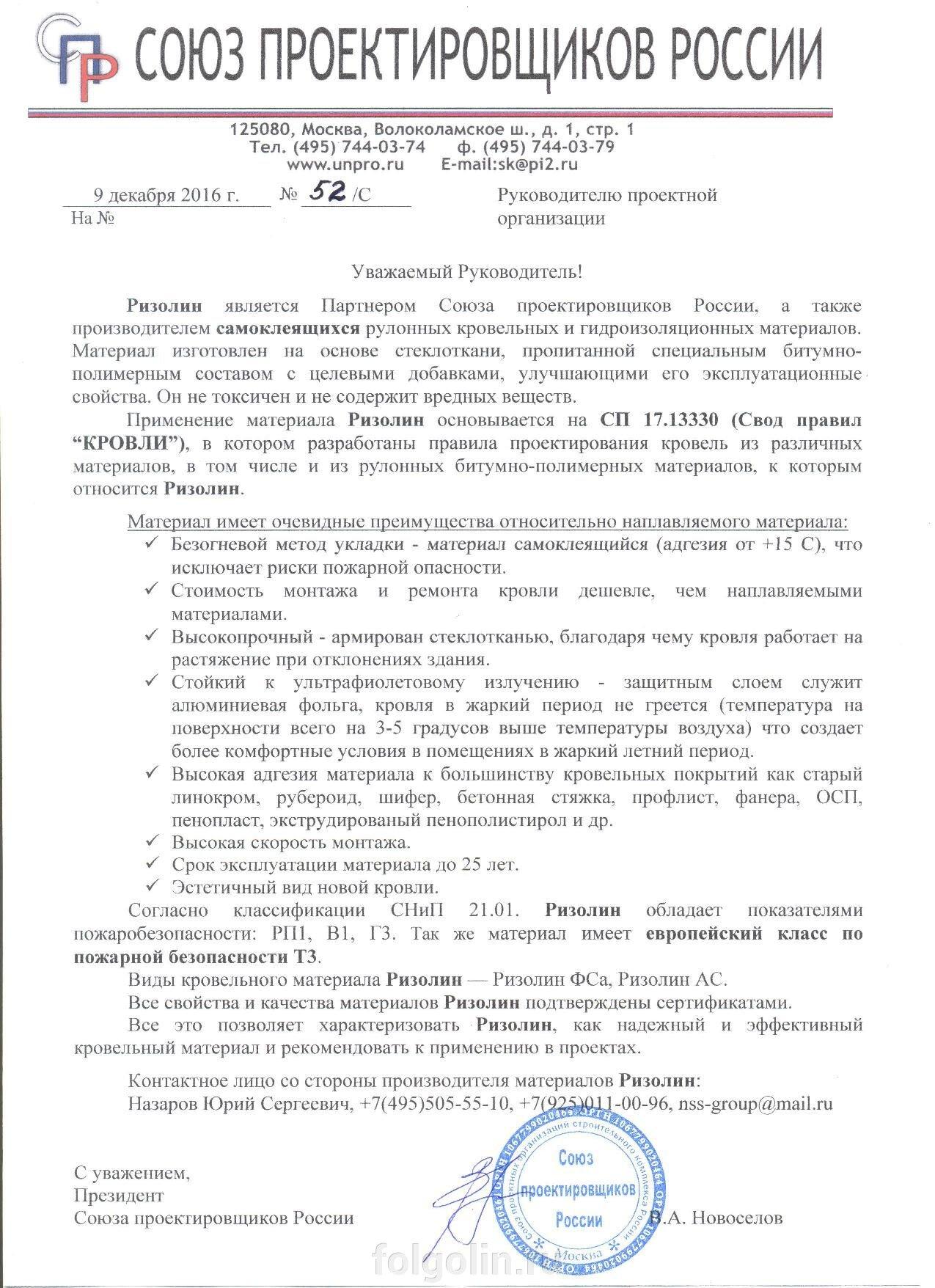 Сертификаты - фото pic_6e11ad8d9b8b795_1920x9000_1.jpg
