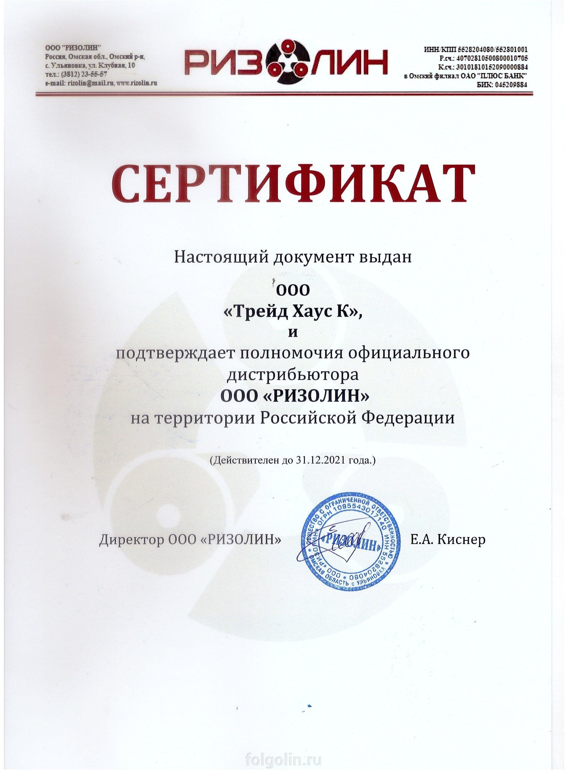Сертификаты - фото pic_39e5afc9dd048bbce05f9cc9069ae4d0_1920x9000_1.jpg
