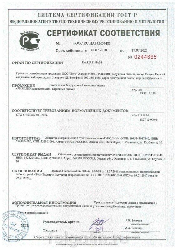 Сертификаты - фото pic_0ea4e88cfceb9824af6e068e08018d3b_1920x9000_1.jpg