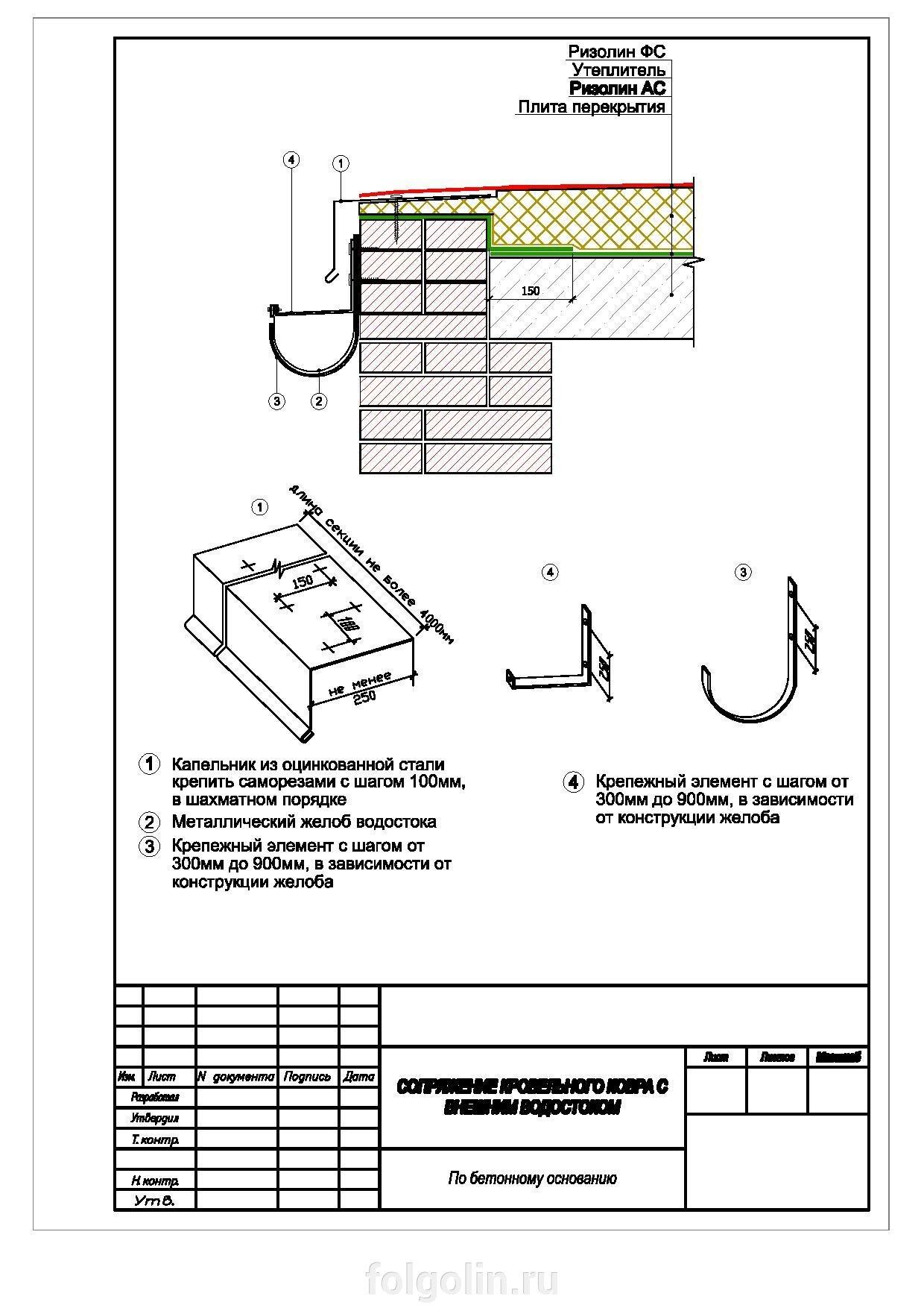 Сопряжение с внешним водостоком - фото pic_2f297c39974613f97df114c6ae9ddcc0_1920x9000_1.jpg